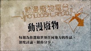 動漫廢物 第226集 業界訪問:鄺世傑 Part 1