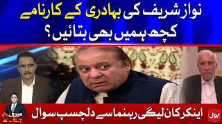 Noor Ul Arfeen Question To PMLN Leader | Meri Jang