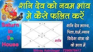 shani 8th ghar me - मुफ्त ऑनलाइन वीडियो