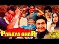 Paraya Ghar -  - Full Bollywood Classical Movie    Old Classic  full movies in hindi hd 1080p