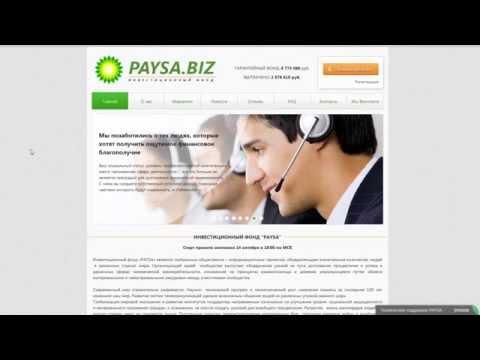 СКАМ! Пассивный заработок в интернете 2015. 40% дохода за 10 дней. PAYSA BIZ