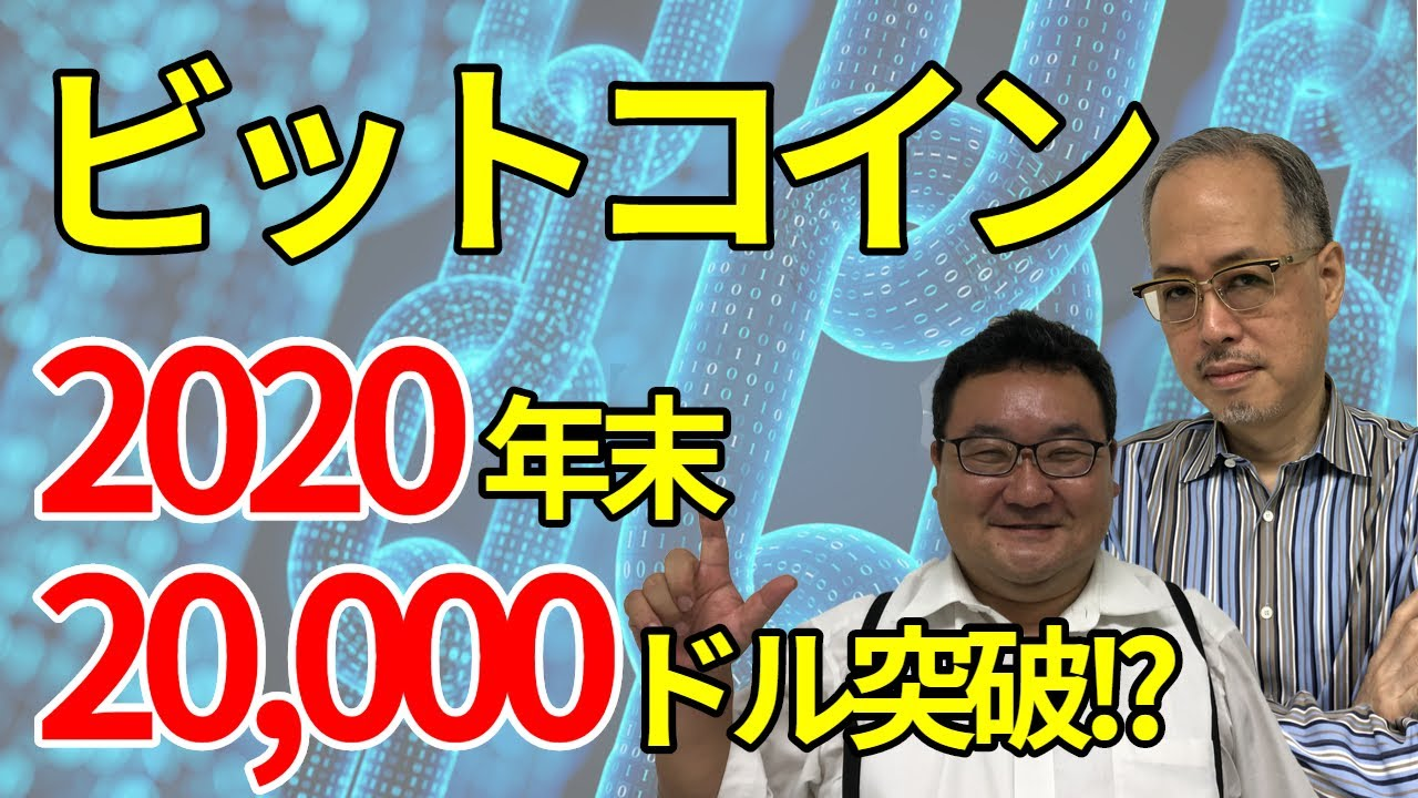 上昇するビットコイン、2020年末に20000ドルの最高値を更新するか!?テザー他、専門家注目の銘柄も解説!松田康生氏・田中泰輔氏【所得向上委員会】 #テザー #USDT