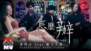 黃明志Namewee ft. 動力火車Power Station【怎麼辦 My Skanky Girlfriend】@亞洲通牒Ultimatum To Asia