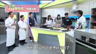 【型男大主廚】冰箱有什麼料理大賽 20150415 Part 1