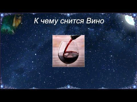 К чему снится Вино (Сонник)