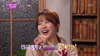 [Kbs World] 연예가중계 - 게릴라 데이트, 박보영!.20151121