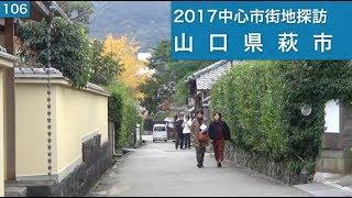 2017中心市街地探訪106・・山口県萩市