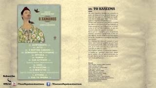 Διονύσης Σαββόπουλος - Το Κάλεσμα | Dionisis Savvopoulos - To Kalesma - Official Audio Release