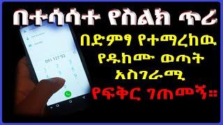 Ethiopia: የተሳሳተ የስልክ ጥሪ ያመጣዉ የፍቅር አስገራሚ ገጠመኝ በዱከም ከተማ። [ተረት የመሰለ አስገራሚ ታሪክ] /መሴ ሪዞርት/ @SamiStudio