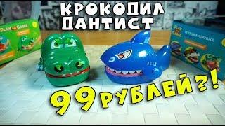 КРОКОДИЛ ДАНТИСТ В ФИКС ПРАЙС