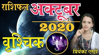 VRISHCHIK Rashi– SCORPIO | Predictions for OCTOBER-2020 Rashifal | Monthly Horoscope |Priyanka Astro