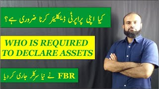Who Is Required To Declare Assets | FBR Issued A Circular | English Subtitles