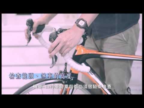 輪轉愛 機車及自行車簡易維修保養常識