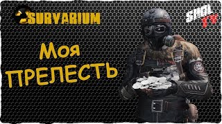 Survarium: Заработок серебра