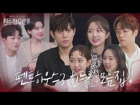 이태빈 SBS '펜트하우스3 히든룸'