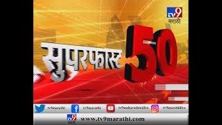सुपरफास्ट 50 न्यूज | 23 March 2019-TV9