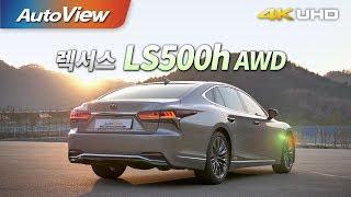 [오토뷰] 렉서스 LS500h AWD 2019 시승기