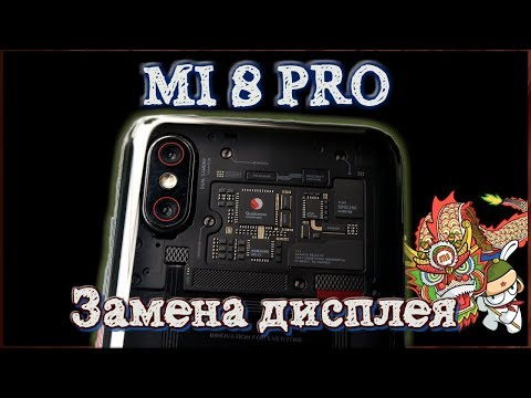 Xiaomi Mi8 Pro Transparent Titanium разборка , замена дисплея