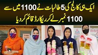 Ek Hi College Ki 5 Students Ne Intermediate Me 1100 Me Se 1100 No Le Kar Record Banaya