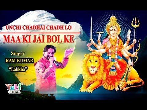 ऊँची चढ़ाई चढ़ लो माँ की जय बोलके । Sherowali Mata Ke Bhajan by Lakhbir Singh Lakkha   Video