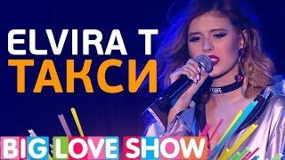 Elvira T - Такси [Big Love Show 2017]