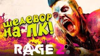 RAGE 2 - ШЕДЕВР НА ПК В МОИХ РУКАХ!