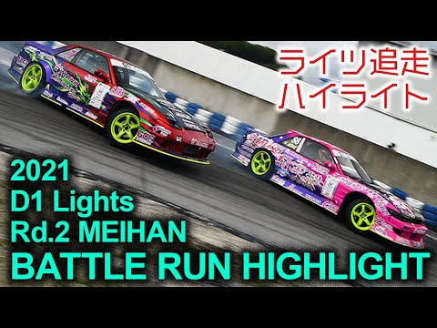 D1 Lights Rd2 MEIHAN(名阪スポーツランド)の追走ドリフトのハイライト動画