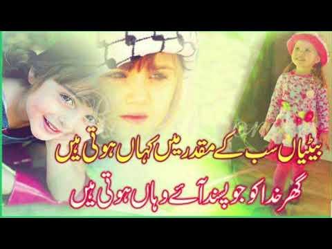 Download Beti Poem In Urdu Betiyan Best Tow Lines Urdu Quotes And Po