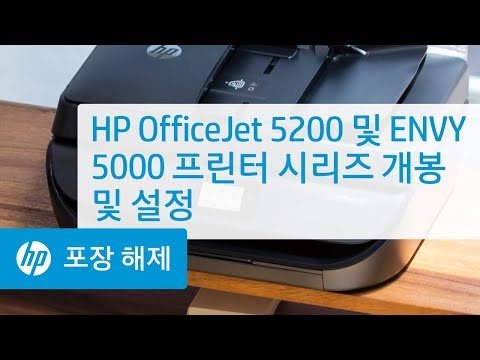 HP OfficeJet 5200 및 ENVY 5000 프린터 시리즈 개봉 및 설정