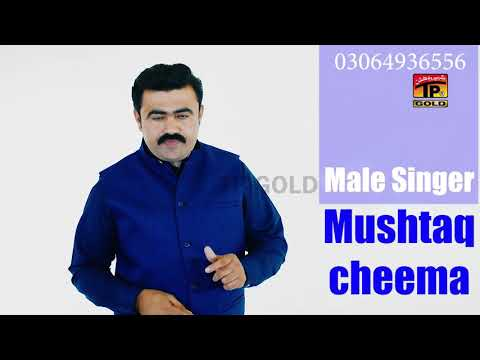 New Mushtaq China And Gulab 2019 Song