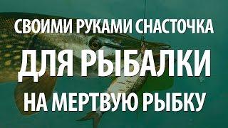 Рыболовная снасть крючкова на щуку