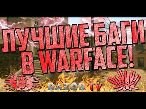 ЛУЧШИЕ баги Warface!!! Топ самых эпичных багов за всю историю Варфейса!!!