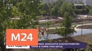 Сергей Собянин осмотрел ход работ по благоустройству парка в пойме реки Битца!