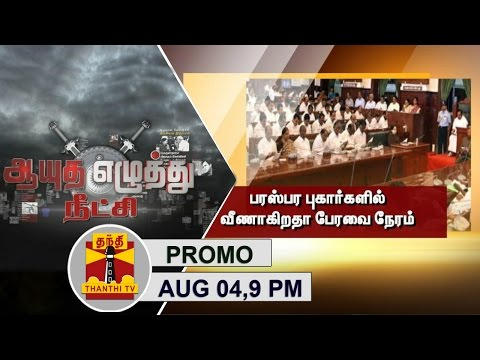 -04-08-16-Ayutha-Ezhuthu-Neetchi-Logjam-in-assembly-this-prevails--Thanthi-TV