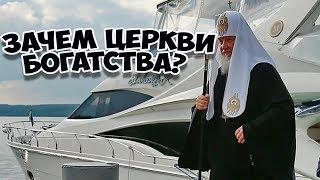 Зачем Церкви богатсва? Отвечает Алексей Ильич Осипов.