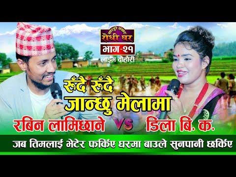 Rabin Lamichhane VS Dila BK बुढो बाउलाई कसरी छोडी जाम, मनै रुवाउने Live Dohori | Sarangi Sansar - 21