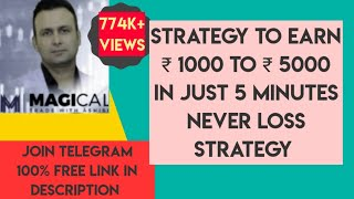 Strategy to earn Rs.1000 to Rs 5000 in just 5 minute on daily basis;minimum earning Rs. 5000