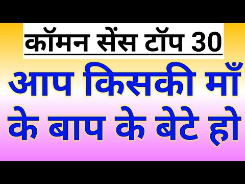 Common Sense Top 30 Questions Part-2 | IAS INTERVIEW Most Brilliant |puzzles /riddles In Hindi