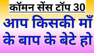 Common sense top 30 questions part-2   IAS INTERVIEW most brilliant  puzzles /riddles in hindi
