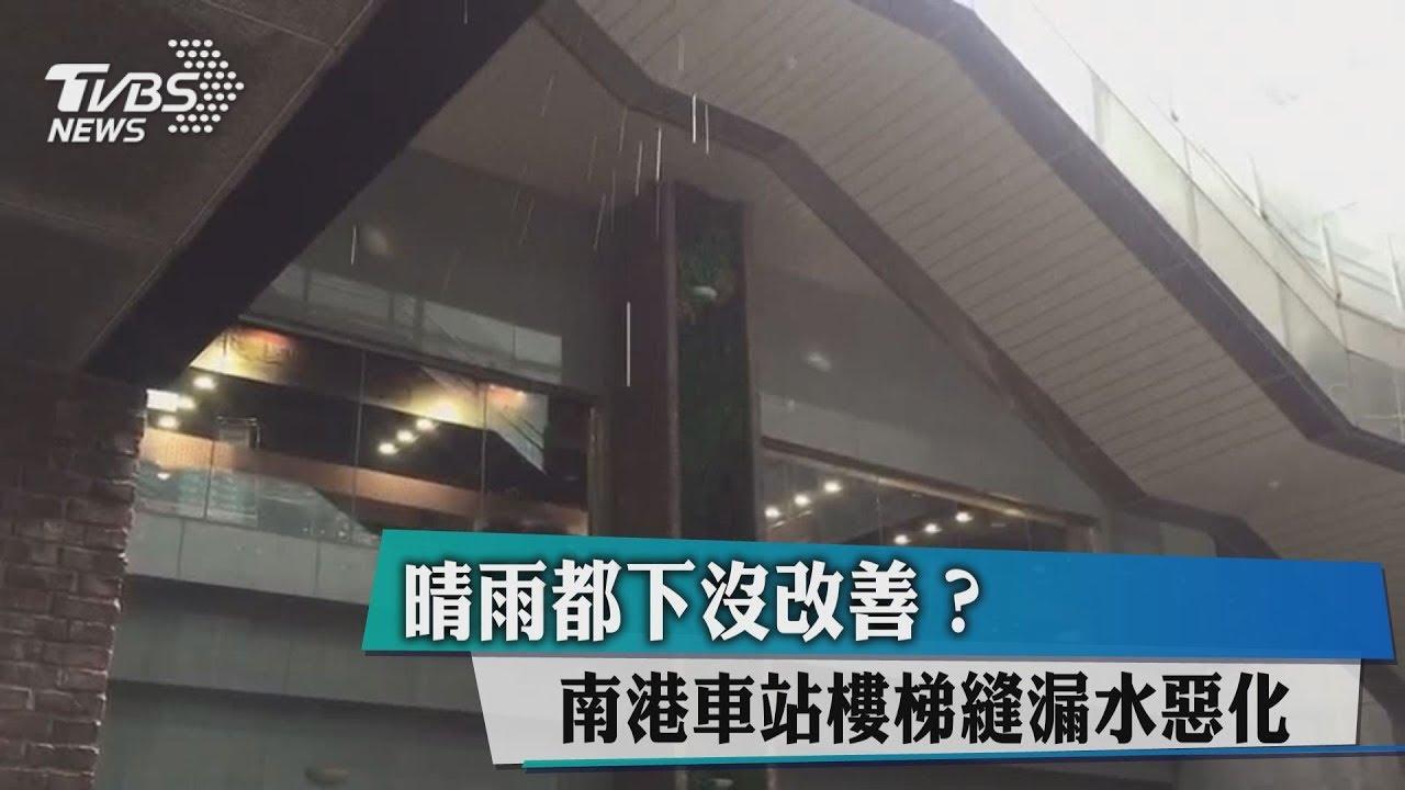 晴雨都下沒改善? 南港車站樓梯縫漏水惡化