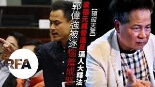 【碩破天驚】2019年4月21日 郭偉強被逐惱羞成怒;梁福元威脅造反逼人大釋法