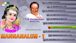 T.M.Soundararajan Murugan Songs - Mannanalum Part 1 - JUKEBOX