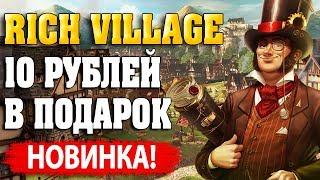 Как заработать в интернете на игре с выводом реальных денег richvillage.biz без баллов