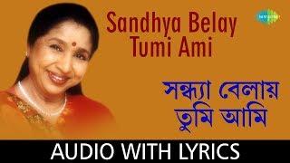 Sandhya Belay Tumi Ami with lyrics | Asha Bhosle | R.D.