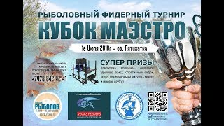 Федерация рыболовного спорта краснодарский край