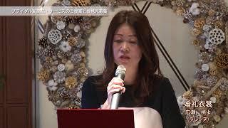 【ブライダルアイテム】ドレスサロンLa Reine(ラレンヌ)運営