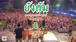 ยังดัม   ยังดำ Khalid   Young Dumb & Broke   Cover By [ เอ มหาหิงค์ ] MAHAHING LIVE