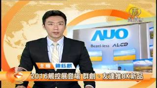 新唐人亞太電視台 新聞直播