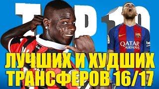 ТОП-10 лучших и худших трансферов сезона 2016-2017