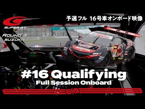 GT500クラスの24号車 Realize corporation ADVAN GT-R 決勝レースのオンボード動画 スーパーGT 第3戦鈴鹿(鈴鹿サーキット)